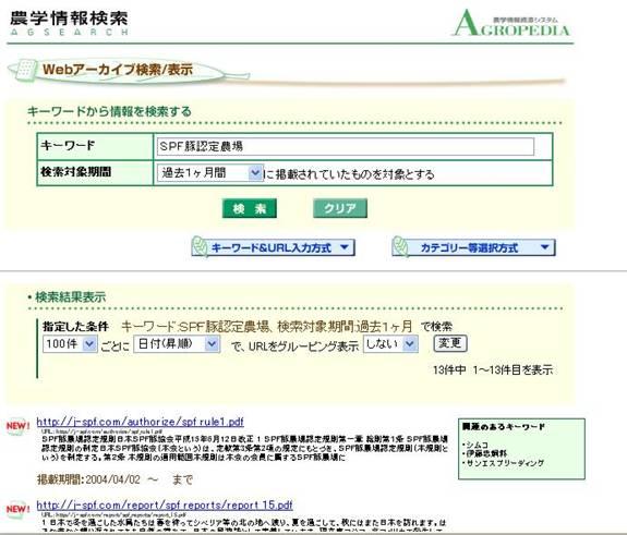 日本SPF豚協会のホームページがW...